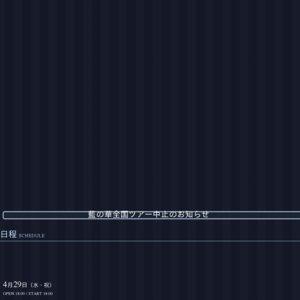 【中止】HIMEHINA LIVE 2020「藍の華」 福岡