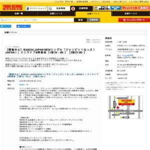 【中止】BANZAI JAPAN NEWシングル「ジャンピン!なっぷ!JAPAN!」ミニライブ&特典会 3/2 第1部