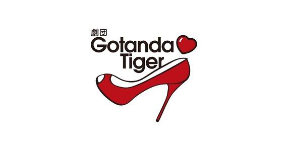 五反田タイガー 7th Stage 『WORKER ANTS と 働かないアリ』【3/19 18:30】