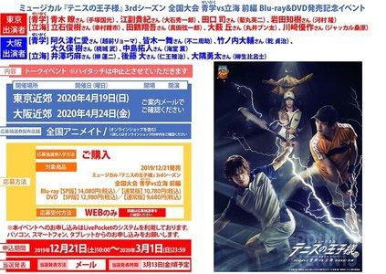 ミュージカル『テニスの王子様』3rdシーズン 全国大会 青学vs立海 前編 Blu-ray&DVD発売記念イベント 東京