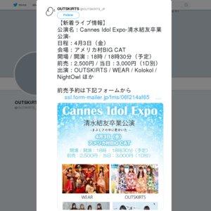 【中止】Cannes Idol Expo-清水結友卒業公演-