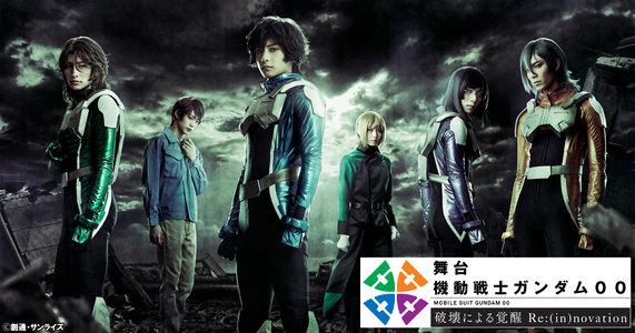【延期】舞台「機動戦士ガンダム00 -破壊による覚醒-Re:(in)novation」 7/19夜
