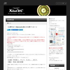 【中止】【振替公演】340presents 超人ひな祭ドッカーン