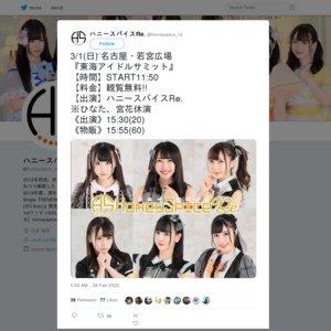東海アイドルサミット(2020/3/1)