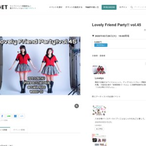 【中止or延期】Lovely Friend Party!!vol.45