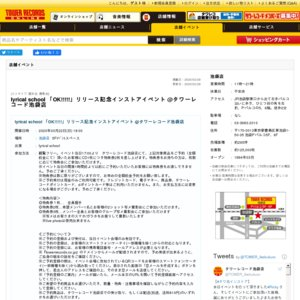lyrical school「OK!!!!!」@タワーレコード梅田NU茶屋店