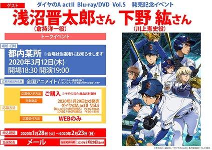 【延期】ダイヤのA actII Blu-ray/DVD Vol.5 発売記念イベント