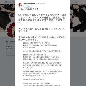 【中止】The Order Made ONE MAN PARTY!! 〜Ryotaがアメリカ移住するってよ!〜