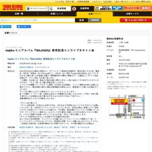 majiko-ミニアルバム『MAJIGEN』発売記念ミニライブ&サイン会