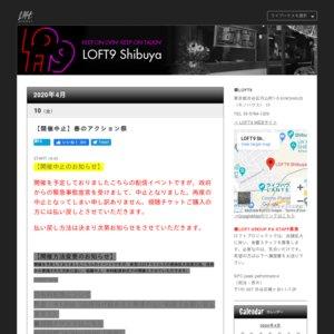 【中止】春のアクション祭(2020年) 第一部『JAPAN ACTION AWARD 2020 授賞式』