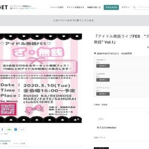 """アイドル無銭ライブFES """"ざ・無銭"""" Vol.1"""