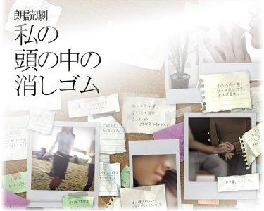 朗読劇「私の頭の中の消しゴム」12th Letter 5/4 18時公演