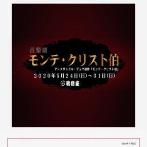 【延期】モンテ・クリスト伯  5月30日(土)18:30