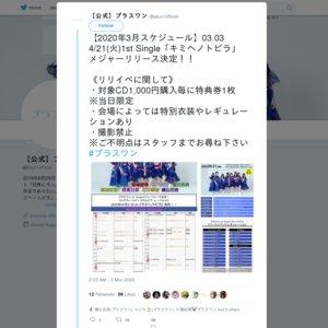 【中止】プラスワン1stシングルリリースイベント 3/30
