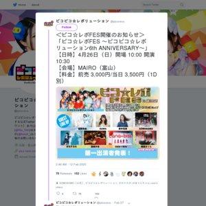 ピコ☆レボFES ~ピコピコ☆レボリューション6th ANNIVERSARY~