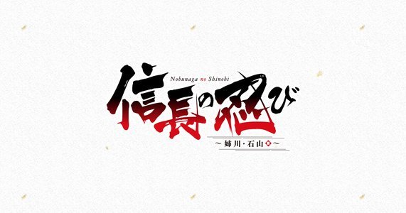 【中止】TVアニメ「信長の忍び」上映会&トークショー