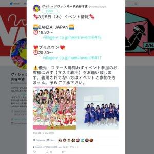 BANZAI JAPAN NEWシングル「ジャンピン!なっぷ!JAPAN!」ミニライブ&特典会 3/5