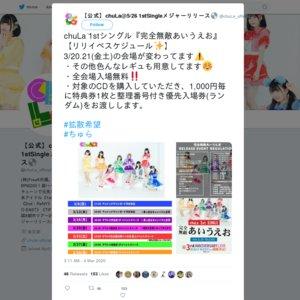 【中止】chuLa 1stシングル「完全無敵あいうえお」ミニライブ&特典会 4/9