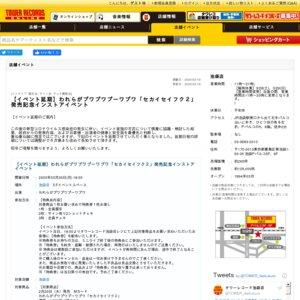 【延期】われらがプワプワプーワプワ「セカイセイフク2」発売記念インストアイベント 3/30