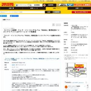 【イベント延期】ベッド・イン ミニアルバム「ROCK」発売記念インストアイベント 4/17