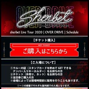 【延期】sherbet Live Tour 2020『Over Drive』大阪府【梅田】