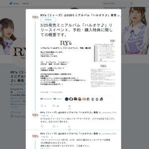 【中止】リリースイベント@ゲーマーズ本店 2020.03.18