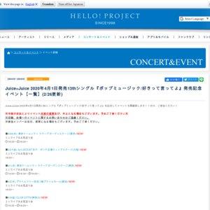 【中止】Juice=Juice 2020/4/1発売 13thCDシングル発売記念ミニライブ&お見送り会<4/3 CLUB CITTA'(神奈川)>19:00