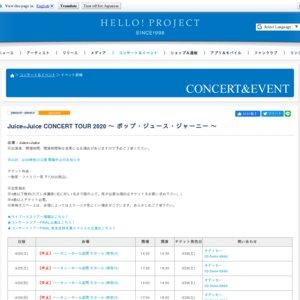 Juice=Juice CONCERT TOUR 2020春(仮タイトル) 4/25 神奈川 昼公演