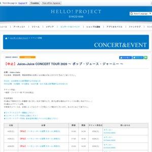 【中止】Juice=Juice CONCERT TOUR 2020春(仮タイトル) 福岡 昼公演