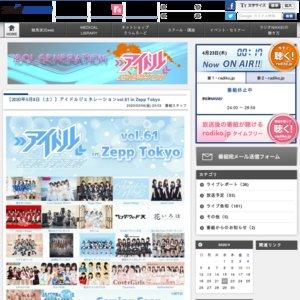 アイドルジェネレーションvol.61 in Zepp Tokyo