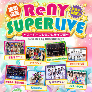 ReNY SUPER LIVE~スーパープレミアムライブ編~