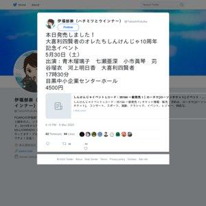 【中止】大喜利四賢者のオレたちしんけんじゃ10周年記念イベント