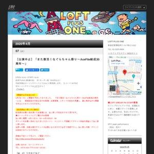 【中止】また復活!なぐらちゃん祭り~AceFile結成20周年~