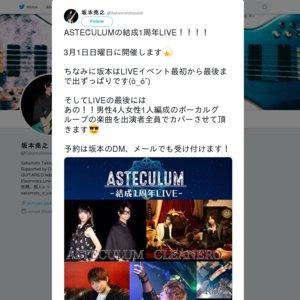 ASTECULUM1周年ライブ