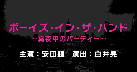 ボーイズ・イン・ザ・バンド~真夜中のパーティー~ 【仙台公演 8/9】