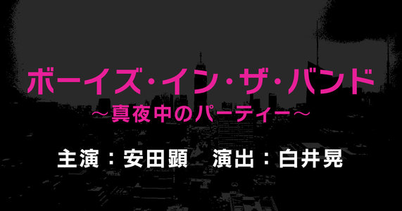ボーイズ・イン・ザ・バンド~真夜中のパーティー~ 【東京凱旋公演 8/29夜】