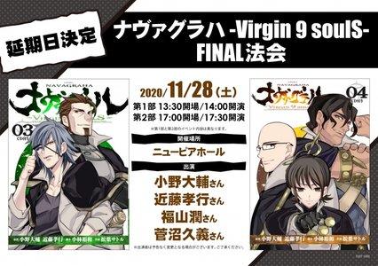 【振替】ナヴァグラハ -Virgin 9 soulS- FINAL法会 夜公演