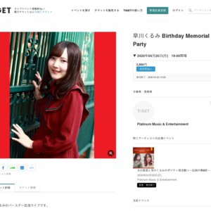 【延期】早川くるみ Birthday Memorial Party