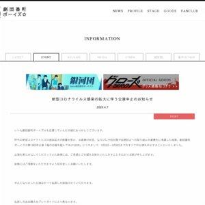 劇団番町ボーイズ☆第13回本公演 「俺の白飯を超えてゆけ!2020」B公演 5/6昼