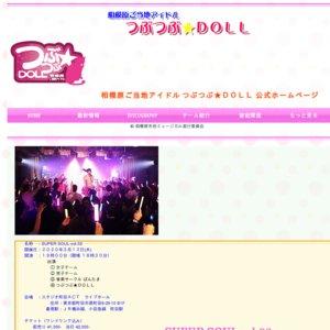 【中止】アニソンライブ「SUPER SOUL vol.02」