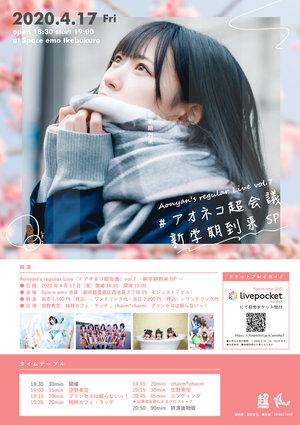 【中止】Aonyan's regular Live「#アオネコ超会議」vol.7~新学期到来SP~