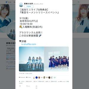 群青の世界 ニューシングル「青空モーメント」 / プラスワン1stシングル『キミヘノトビラ』 合同アウトストアライブ