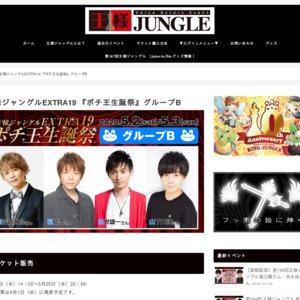 王様ジャングルEXTRA19 『ポチ王生誕祭』【3部】