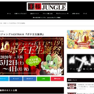 王様ジャングルEXTRA19 『ポチ王生誕祭』【6部】