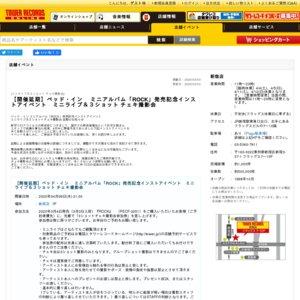 【延期】ベッド・イン ミニアルバム「ROCK」発売記念インストアイベント 4/9