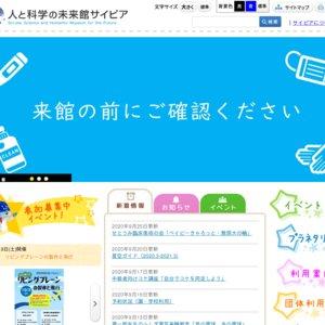 【振替】星空☆生解説会 in サイピア岡山(2020年3月8日/午後の部)