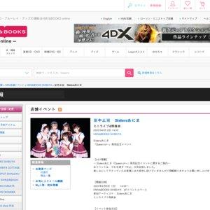 【中止】Sistersあにま「Queen of~」発売記念イベント 4/5 14:00