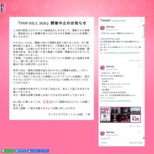 【中止】POP HILL 2020 in 金沢
