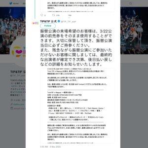 mini TIF in Nagoya ~振替公演~