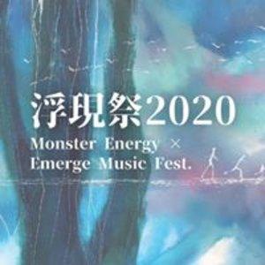【延期】浮現祭 2020 Monster Energy X Emerge Music Festival DAY2